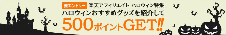 【楽天アフィリエイト】ハロウィンアイテムを紹介して500ポイントGET!