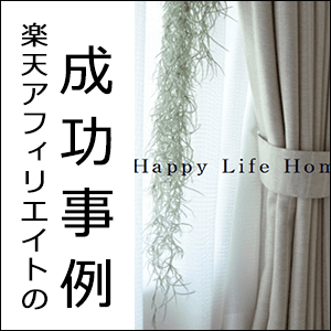 2017/02 配信号 Happy Life Home+様