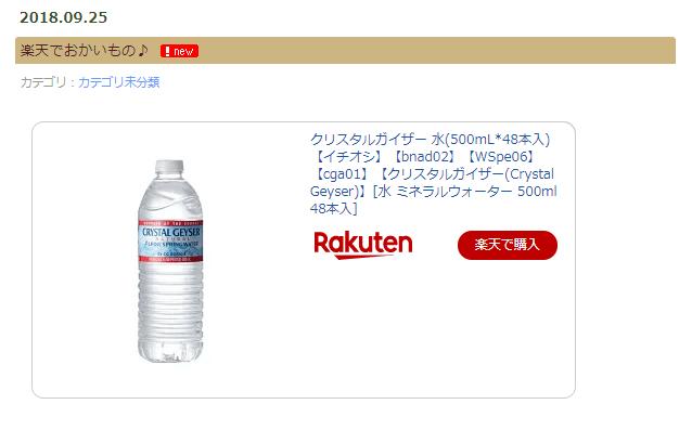 https://affiliate.rakuten.co.jp/guides/link/images/link-01-5.png