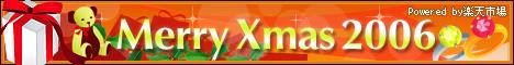 クリスマス クリスマスローズ販売 クリスマスイルミネーション クリスマスツリー販売 クリスマス2006 クリスマスカード クリスマスプレゼント クリスマスリース クリスマスソング クリスマス料理 クリスマスオーナメント クリスマスグッズ クリスマスキャロル クリスマスディナー